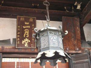 Nara Nigatsu-dou Nameplate